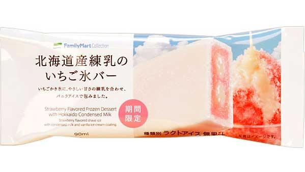 【兵庫駅店】ファミマのいちご氷バー!