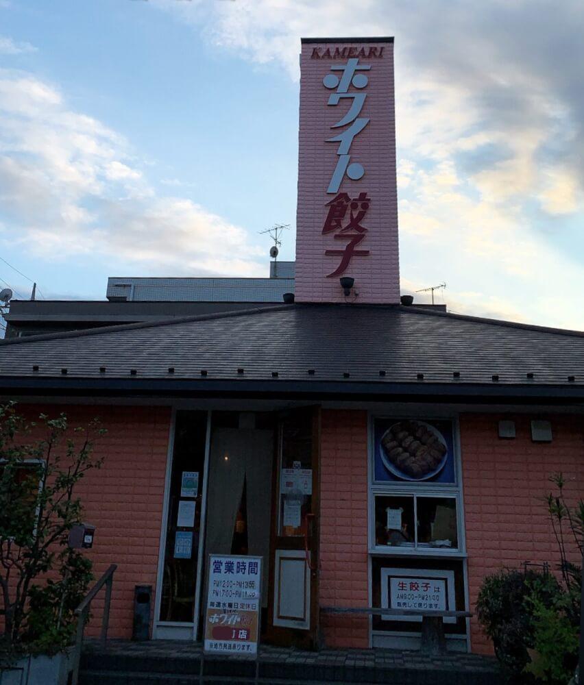 【松戸店】ホワイト餃子 (東京都葛飾区 / 亀有店)