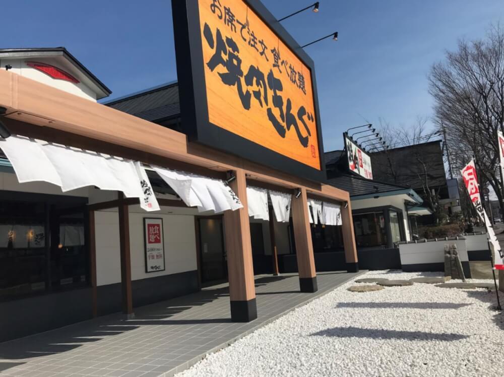 【松戸店】焼肉きんぐ 松戸八ヶ崎店