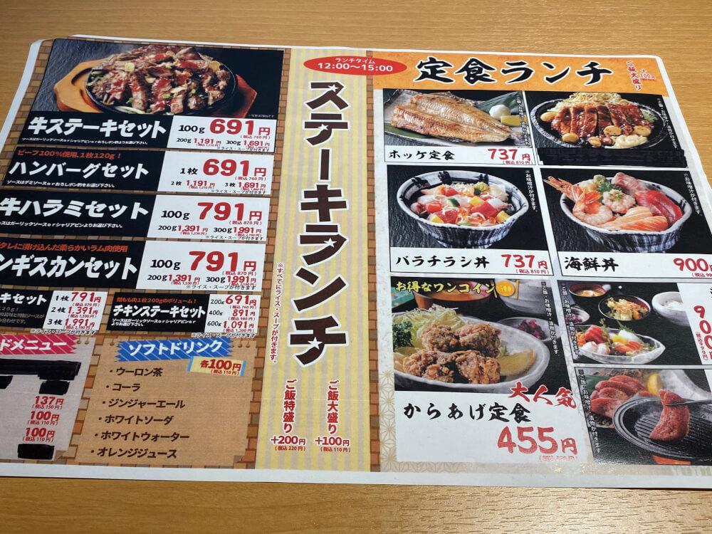 【秦野店】酒菜の隠れ家月あかり秦野駅前店