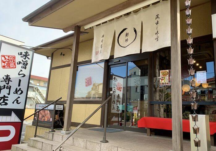 【松戸店】麺場 田所商店 / 松戸二十世紀が丘店