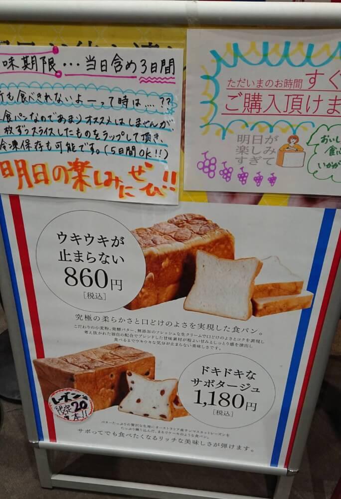 【枚方店】高級食パン専門店 明日が楽しみすぎて(枚方市)