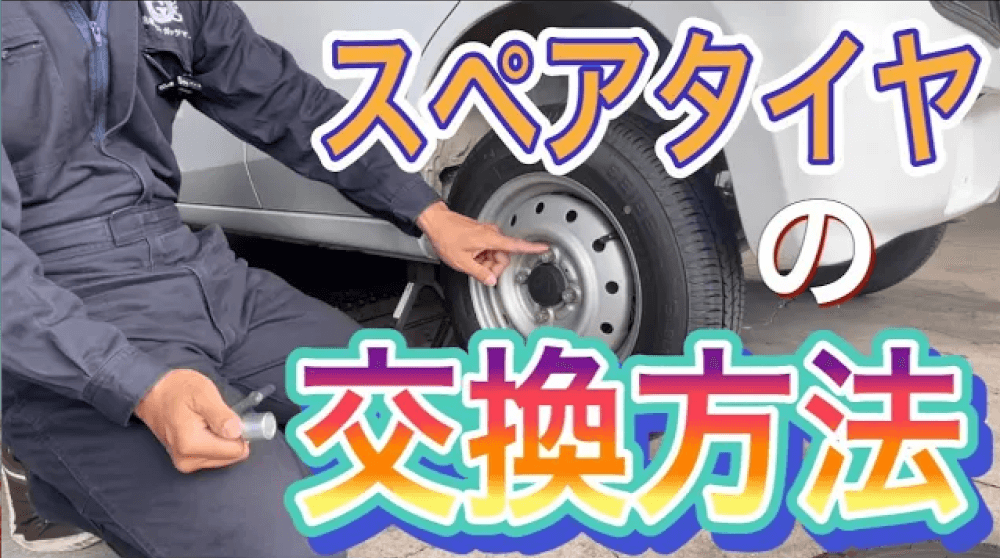 スペアタイヤの交換方法