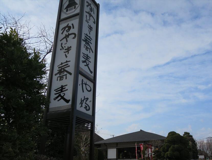 【松戸店】かやぶき蕎麦やぶ