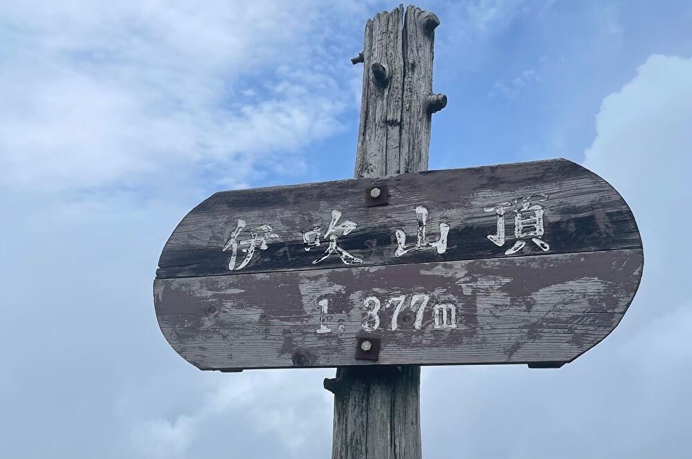 【本店】伊吹山(滋賀県/日本百名山)