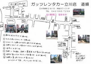 立川駅南口から地図