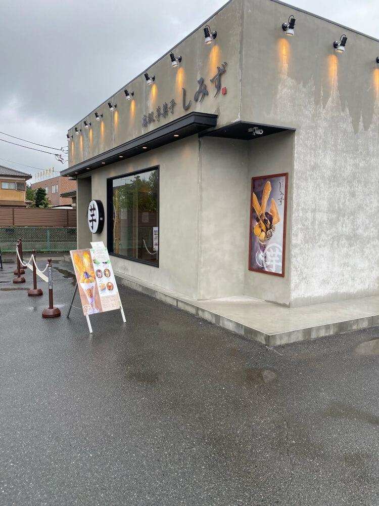 【新前橋駅前店】太田市 高級芋菓子しみず 太田店
