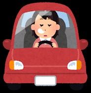 居眠り運転防止!!