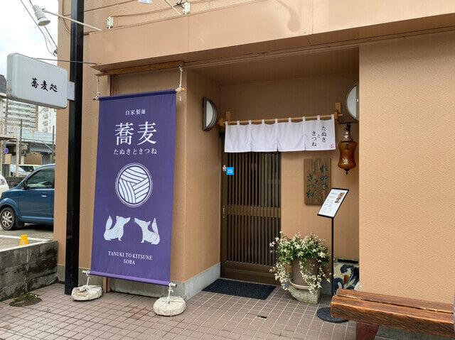 【松戸店】たぬきときつね  蕎麦処