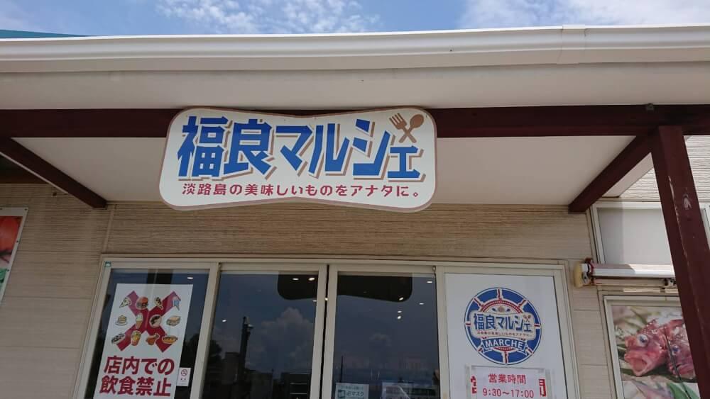 【枚方店】福良マルシェ(淡路市)