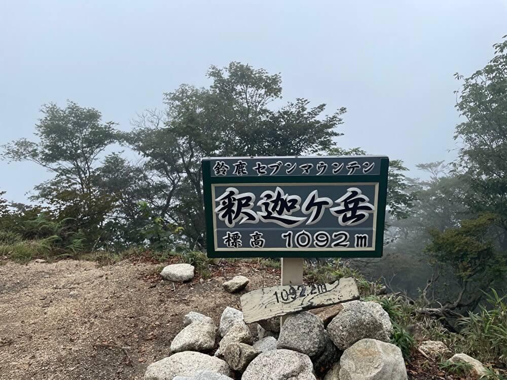 【本店】ヒル祭り🐛だよ!釈迦ヶ岳!(三重県/鈴鹿セブンマウンテン)