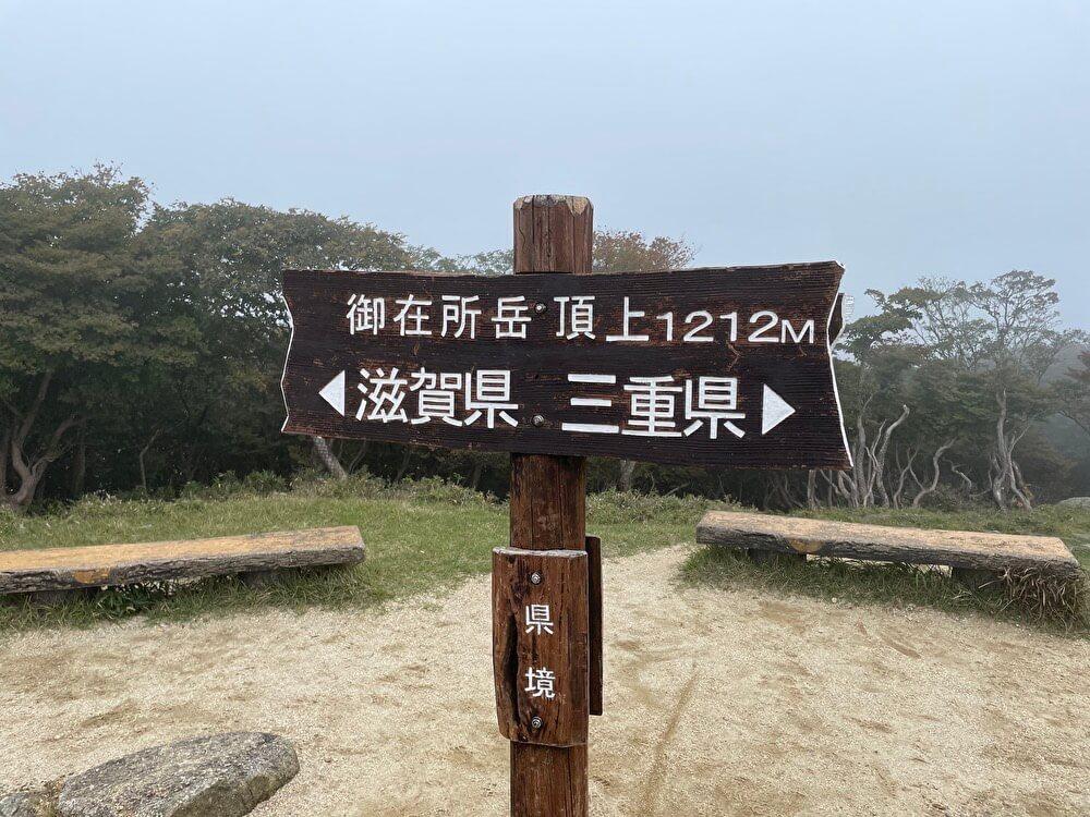 【本店】御在所岳(三重県菰野町)