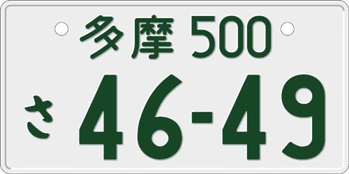 【富士店】車のナンバーの秘密