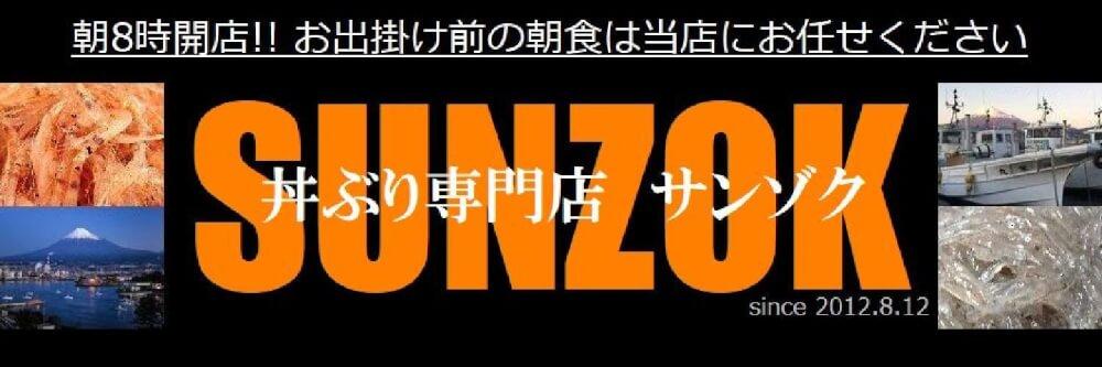 【富士市】丼ぶり専門店 SUNZOK