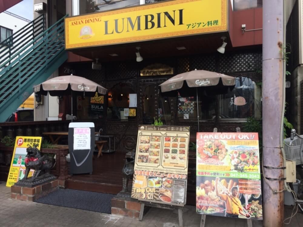 【松戸店】LUMBINI(ルンビニ 新松戸店)