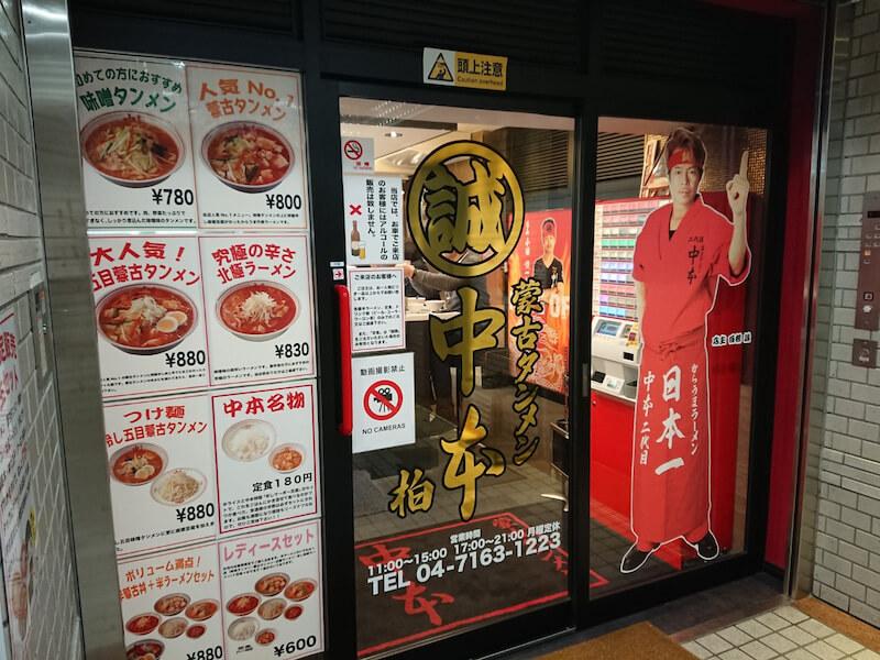 【松戸店】蒙古タンメン中本 柏店