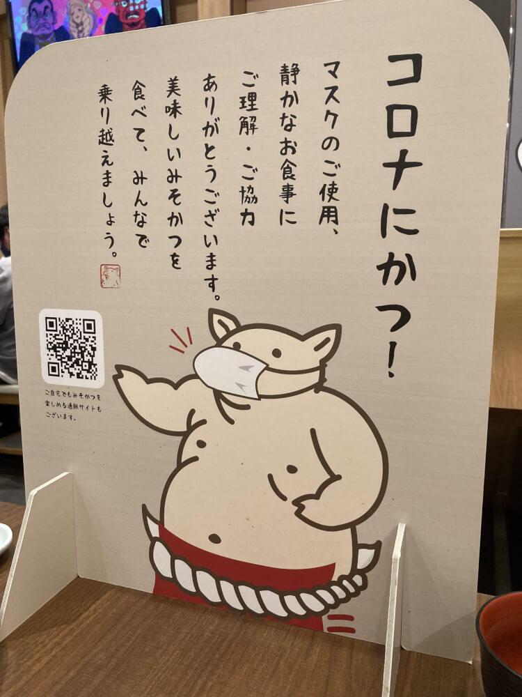 【ナゴヤドーム前矢田店】矢場とんメシ!コロナにかつ!